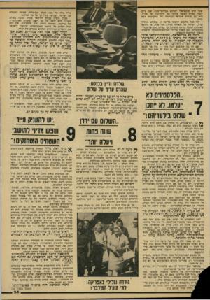 העולם הזה - גליון 2147 - 25 באוקטובר 1978 - עמוד 35 | אבל פלסטינים י עם פלסטיני? יוק ! … ראשיתה של המילחמה היא בסיכסוך שביו היישוב היהודי בארץ ובין העם הפלסטיני. זהו הסיכסוך המהותי. … אם בעיית זו לא תיפתר, אין ערך