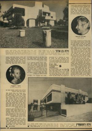 העולם הזה - גליון 2147 - 25 באוקטובר 1978 - עמוד 43   וכך, למרות שהיא נחשבת השכונה היוקרתית ביותר בישראל, קיסריה היא עדיין שכונת פנסיונרים שמעטים בה הצעי רים ומעטים עוד יותר הילדים.
