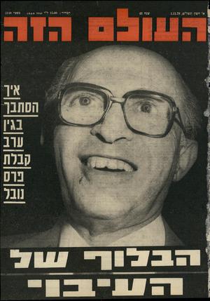 העולם הזה - גליון 2148 - 1 בנובמבר 1978