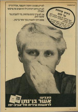 העולם הזה - גליון 2148 - 1 בנובמבר 1978 - עמוד 11 | אך לא צריך ביצים סרוחות,כדי להצביע נגד שלמה להט.