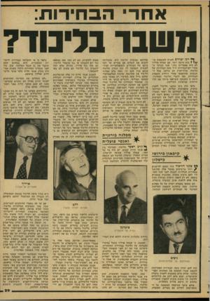 העולם הזה - גליון 2149 - 9 בנובמבר 1978 - עמוד 29 | כלפי חוץ ניסו עסקני הליכוד להציג תדמית אופטימית ועליזה. … מכיוון שלא יכלו להצביע נגד הליכוד הם פשוט לא באו להצבעה … ״אנשי השכונות ושכבות המצוקה,״ הסביר אחד