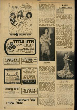העולם הזה - גליון 2150 - 15 בנובמבר 1978 - עמוד 53 | כל הרואה את מרצדם עשוי לחשוב שהיא יותר ספרדיה מספרדיה. … זה היה בגיל ,16 כשזכיתי במילגה ללמוד ריקוד בלונדון.״ שייראו ספרדים. … ה מבוגר ביניהם בן ,18 ולומד