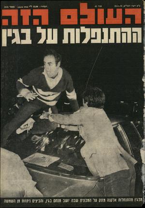העולם הזה - גליון 2151 - 22 בנובמבר 1978