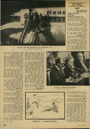 העולם הזה - גליון 2151 - 22 בנובמבר 1978 - עמוד 23 | אך מעשהו של אל־סאדאת עצר את נשימת העולם, מפני שהיה נועז מאין כמוהו. … מעשהו של אל־סאדאת יכול לספק את התשובה לשאלה. … הוא עולה בהרבה על הקשיים שאל־סאדאת עצמו