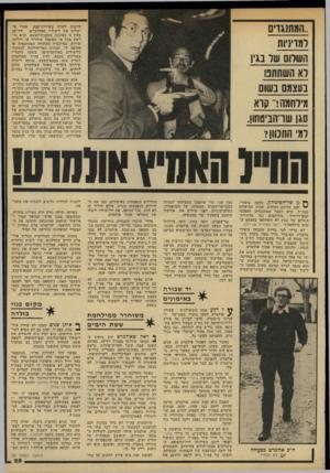 העולם הזה - גליון 2151 - 22 בנובמבר 1978 - עמוד 25 | בקרב מיב־חר מגוון זה שמור מקום־כבוד לח״כ ה ליכוד שהצביע נגד אישור ההסכמים ב כנסת: הלוחם האמיץ אהוד אולמרט. … כאשר גויים, ב־ 13 בנובמבר ,1963 הוצב הטוראי אהוד