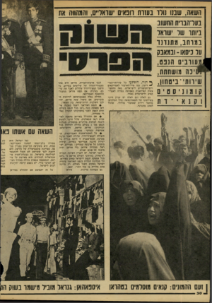 העולם הזה - גליון 2151 - 22 בנובמבר 1978 - עמוד 30 | כל הישגי קמפ-דייוויד עלולים לאבד את ער כם, בעיעיה, אם תצא איראן ממעגל- ההשפעה האמריקאי. … ממלכת הנפט מס׳ 1בעולם עלולה להילחץ מכל הכיוונים: איראן, עיראק,