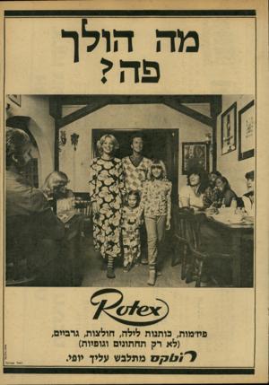 העולם הזה - גליון 2152 - 29 בנובמבר 1978 - עמוד 13 | כוה הולד פידמות, כותנות לילה, חולצות, גרביים, (לא רק תחתונים וגופיות) מתלבש עליך יופי. יואל