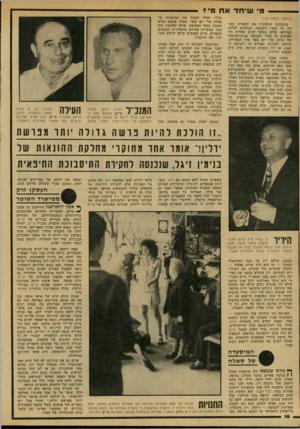 העולם הזה - גליון 2152 - 29 בנובמבר 1978 - עמוד 16 | מי שי חד א ת מיי (המשך מעמוד ) 15 מהבחיינה העיסקית אין לכאורה קשר בין כל חברי הקבוצה, הנוהגים לבלות בצוותא. אולם במשך שנים אחדות היו נפגשים כל חברי הקבוצה