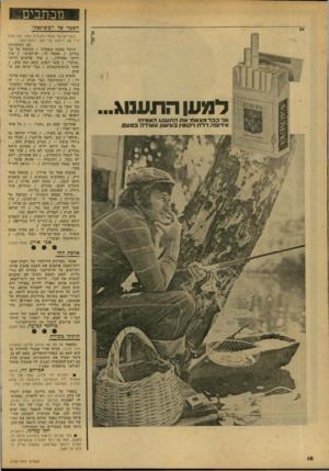 העולם הזה - גליון 2152 - 29 בנובמבר 1978 - עמוד 18 | השטר של ז׳בומיגסקי למען התענוג... אני כבר מצאתי אתהת ענוג האמיתי. א! רו פ ה, דלת ניקוטין בעישון, ע שירה ב ט ענו. בנק־ישראל עומד להדפיס שטר של אלף ל״י עם דיוקנו
