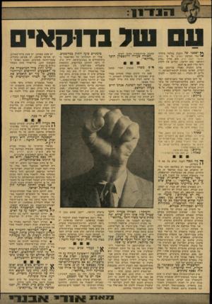 העולם הזה - גליון 2152 - 29 בנובמבר 1978 - עמוד 19 | ( 111 בדוחא ^ ישפטו של הקבלן בצלאל מיזרחי נגד העיתון הארץ, על פי החוק לאיסור לשון הרע, הוא עדיין ״תחת השופט״ (סוב יודיצה) ,ועל־כן אין לחוות דיעה עליו לכאן או