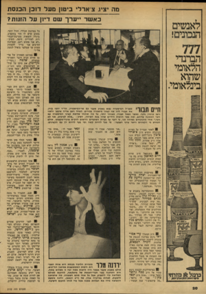 העולם הזה - גליון 2152 - 29 בנובמבר 1978 - עמוד 20 | מה יציג צ־אדלי ביטון מעל דוכן הכנסת כאשר ייערך שם דיון על הזנות? לאנשים הנבונים! כל במיזנון הכללי, הזול יותר, משום שיש לו חור בתקציב, ביגלל הוצאות מערכת־הגחי-