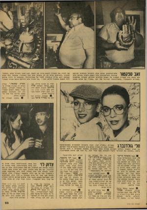העולם הזה - גליון 2152 - 29 בנובמבר 1978 - עמוד 23 | זאב ספקטוו צלם־העיתונות, שהוא אחת בבוהמה התל־אביבית, גילה הוא שימש כרוז במכירה פומבית של חפצים מיוחדים ״מאנד׳יס דראגסטור״ .בחוש״ההומור המייוחד שלו הפך הדמויות