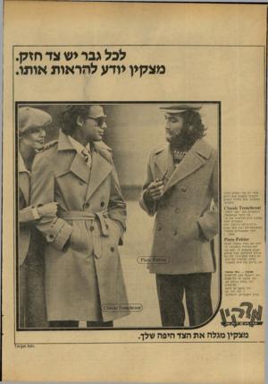 העולם הזה - גליון 2152 - 29 בנובמבר 1978 - עמוד 24 | לכל גבר יש צד חזק. מצקין יודע להראות אותו. אלה רק שני דגמים מתוך המבחר העצום שיש היום במצקין. בוא למדוד דגמים נוספים. 0031ו01ח 6ז €135810 1 הכתפיים הם ״הצד
