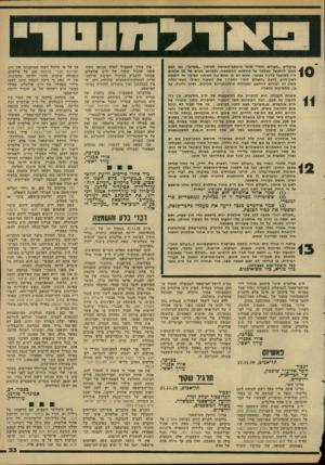 העולם הזה - גליון 2152 - 29 בנובמבר 1978 - עמוד 33 | ח״כ אולמרט מפיץ עתה השמצה זדו נית ומרושעת נגד השבועון העולם הזה, נגדי ונגד מר אלי תבור, כמעשה־נקמה על כתבות עובדתיות שפורסמו עליו לאח רונה. … הפירסום, בעיקבות
