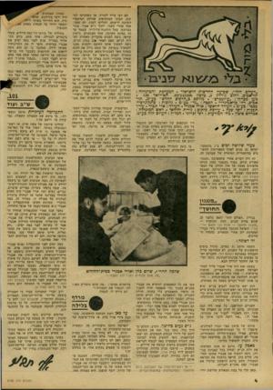 העולם הזה - גליון 2152 - 29 בנובמבר 1978 - עמוד 4 | הם רצו מייד לעזרה. אך כשהגיעו למ קום, הביעו המתקיפים שהיחס המיספרי השתנה לרעתם, החליטו לסגת. הם קפצו, אחד אחרי השני. לתוך ג׳יפ אפור, סגור בברזנט, בעל