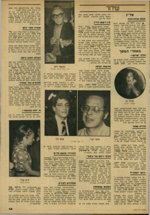 העולם הזה - גליון 2152 - 29 בנובמבר 1978 - עמוד 45 | שיחר צל״ג זוועה טלוו* 1יו1ית • לזמרת ריק י גל, שהגיעה לשיא הטעם הרע בניענועי־עכוז־וקול שנקראו ״דיסקו־חסידיות״ ,בתוכנית עלי כותרת. בוולגריות מבחילה ערכה ריקי,