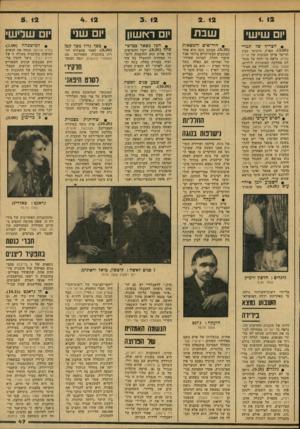 העולם הזה - גליון 2152 - 29 בנובמבר 1978 - עמוד 47 | 1. 1 2 3.00 הפרק הרביעי מבין תריסר פרקי הבובות של אריק סמית. נראה כי יהיה על מנה לת מחלקת התוכניות לילדים, אסתר סופר, להוריד את הסיד- רה לפני סיומה. אל