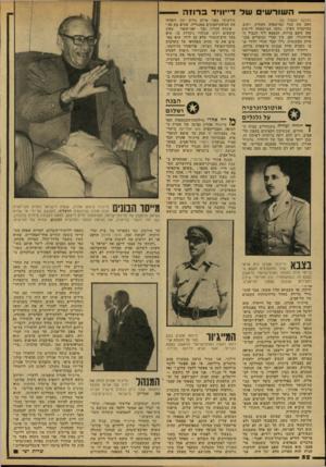 העולם הזה - גליון 2152 - 29 בנובמבר 1978 - עמוד 52 | היה זה חיים וייצמן, מי שהיה נשיאה הראשון של מדינת־ישראל, שביקש ממנו באותה תקופה לנסוע לאנגליה ולעסוק שם בעבודה ציונית, כחבר המחלקה ה מדינית. … 52 1 סייג׳ור