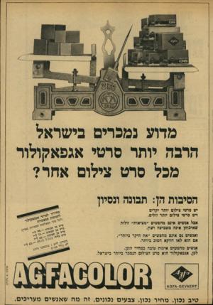 העולם הזה - גליון 2152 - 29 בנובמבר 1978 - עמוד 53 | מדוע נמכרים בישראל הרבה יותר סרטי אגפאקולור מכל סרט צילום אחר? הסיבות הן: תבונה ונסיון יש סרטי צילום יותר יקרים דש סרטי צילום יותר זולים. אבל אנשים אינם מחפשים