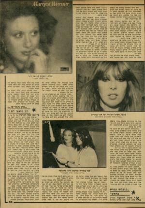 העולם הזה - גליון 2152 - 29 בנובמבר 1978 - עמוד 55 | ״היא היתה הפרימה בלרינה של הבאלט של מינכן, עד שלפני כשלוש וחצי שנים, כשהתקרבה לגיל ,40 החליטה להפוך ל זמרת. הכרתי אותה עוד קודם. אבל אז היא באה אלי בבקשה. היא