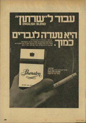העולם הזה - גליון 2152 - 29 בנובמבר 1978 - עמוד 59 | עבור ל״שרתו? 0א 61£א 611$א 1 £ היא שנדה לגברים שרתו! היא סיגריה עם אישיות. התערוב תהמ שו בחתשבה הוכנה בקפ דנו ת מעלי וירג יגיה מובחרים, כ מי טב הסיגריו ת