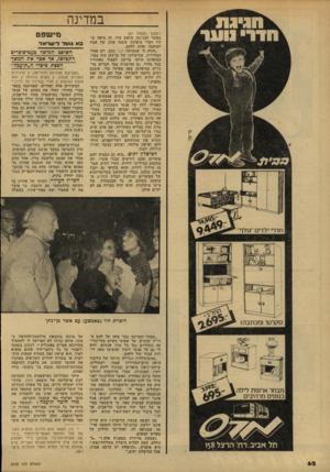 העולם הזה - גליון 2152 - 29 בנובמבר 1978 - עמוד 62 | במדינה (המשך מעמוד )57 מאשר לבן־נתן כראש עיר. זה נראה ש היו חברי מיפלגה ששמו פתק של אמת למועצה ופתק ללהט. ״חורה לי שהעיתון דבר כתב, יום אחרי הבחירות, שכישלונו