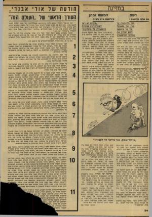 העולם הזה - גליון 2153 - 6 בדצמבר 1978 - עמוד 24 | לפי סיפור זה, נערכה בביתי פגישה בהשתתפות האלוף (מיל ).רחבעם זאבי ומר בצלאל מיזרחי, ובה איימו שני האדונים האלה כי ירצחוני נפש, א ם אפרסם עליהם חומר. … האלוף
