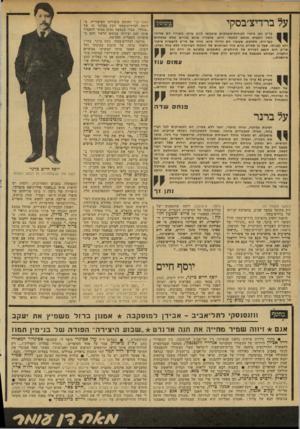 העולם הזה - גליון 2153 - 6 בדצמבר 1978 - עמוד 58 | בכך הביא ל מבול של ״חיסול חשבונות״ .מבקרים כמו ש.ב( .מקסימון) מקסימובסקי כתב עליו שהחל ״לדבר עבדית־אשדודית, להוציא פרי־כוסר המצב החמיר כאשר עלה לארץ־ישראל, ב־