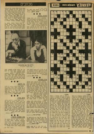 העולם הזה - גליון 2154 - 13 בדצמבר 1978 - עמוד 12 | מכחכים (המשך מעמוד )11 הם והונם של צבועים אלה, למען ידע הציבור כולו את מידת ההתחסדות שלהם. ראובן קדוש, הרצליה השלמת מיצווה בעיתונכם (העולם הזה )2152 ,במדור