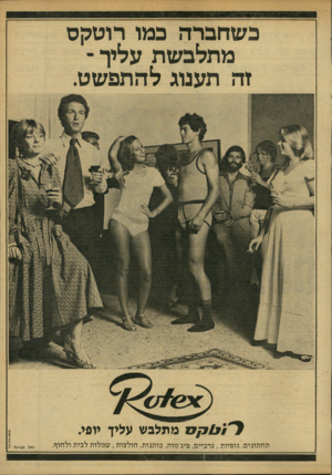 העולם הזה - גליון 2154 - 13 בדצמבר 1978 - עמוד 15   כשחברה כמו רוטקס מתלבשת עליך - זה תענוג להתפשט, ל ״ ו ^ ד 0 /מתלבש עליך יופי. תחתונים, גופיות, גרביים, פיג׳מות, כותנות, חולצות, שמלות לבית ולחון!. יואל