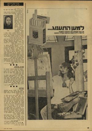 העולם הזה - גליון 2154 - 13 בדצמבר 1978 - עמוד 18 | מכתבים למען התענוג. אני וכברמצא תי אתהתענו \ האמיתי. אי רו בהדלת ניקוטין בעי שון. ע שי רהבטעם. (המשך מעמוד )12 נמת אחרונות אלא כתבת על תקן של ״משתתפת־קבועה״.