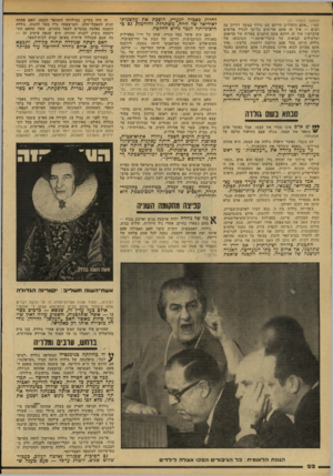 העולם הזה - גליון 2154 - 13 בדצמבר 1978 - עמוד 22 | (המשך מעמוד )21 כמו :״אתם היהודים הייתם עם נרדף במשך דורות כה רבים — איך זה אתם אדישים כל־כך לגורל פליטים ערביים? איך זה דווקא אתם סותמים בארות של בדואים