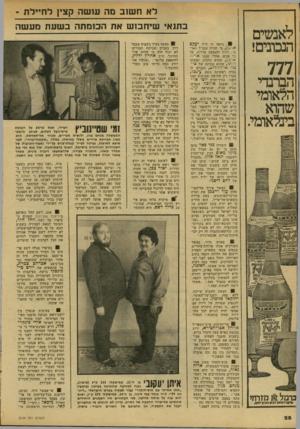 העולם הזה - גליון 2154 - 13 בדצמבר 1978 - עמוד 28   לאנ שים תכ תי ם! 777 הברנדי הלאומי שהוא בינלאומי. לא חשוב מה עושה קצין לחיילת ־ בתנאי שיחבוש את הכומתה ב שעת מעשה ׳ 0נראה כי ד״ר יעקב ארייון, מי שהיה מנכ״ל