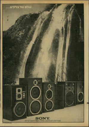 העולם הזה - גליון 2154 - 13 בדצמבר 1978 - עמוד 3  