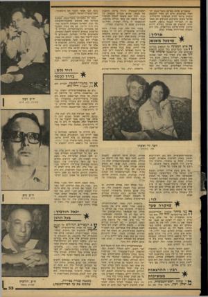 העולם הזה - גליון 2154 - 13 בדצמבר 1978 - עמוד 33 | המאמרים שהוא מפרסם כחבר־כנסת ישראלי בעיתונים זרים הם מקור להכנסה נכבדת ביותר לח״ב המיפלגה הליברלית, בעיקר משום שהצ׳קים המגיעים הם במטבע זר. לסבידור הכנסה