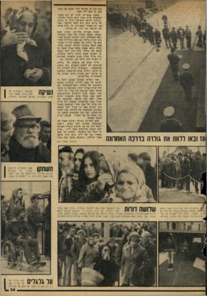העולם הזה - גליון 2154 - 13 בדצמבר 1978 - עמוד 35 | ״קיבלתי הודעה מישראל גלילי, כי גולדה לא ציינה היכן היא רוצה להיקבר, אבל אני לא מאמין למפא״ניק. עד שלא אראה את הצוואה במו עיני, לא נחליט.״ שעות ספורות אחר־כך,