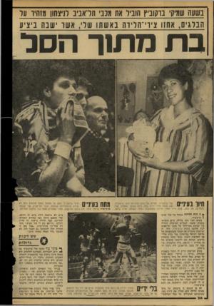 העולם הזה - גליון 2154 - 13 בדצמבר 1978 - עמוד 36 | בשעה שמיקי בוקוביץ הוביל את מכבי תדאביב לניצחון מזוזיו על הבלגים, אחזו ציוי־הלידה בא שתו שלי, א שו ישבה ביציע ברו מתנן־ חסר חיוו בעינ״ם שלי ברקוביץ /רעייתו של