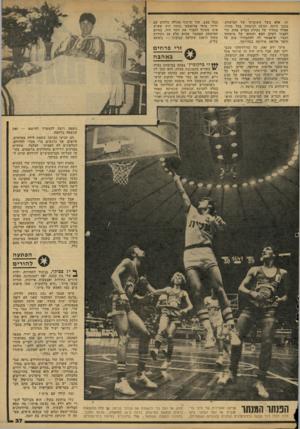 העולם הזה - גליון 2154 - 13 בדצמבר 1978 - עמוד 37   תו, אלא בשל חשיבותו של המישחק. מכבי היתד, זקוקה לניצחון בכל מחיר, אפילו במחיר של נקודת הפרש אחת, כדי לעבור לשלב הבא והסופי של מישחקי הגמר, שיאפשר לה להתמודד
