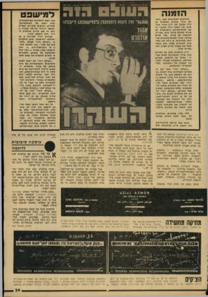 העולם הזה - גליון 2154 - 13 בדצמבר 1978 - עמוד 39 | ״העולם הזה״ לא ייכנס לשום מישחקים והתחכמויות עם איש ברמתו של אהוד אולמרט. … הדרך אצה לאהוד אולמרט. הוא היה זקוק לכסף במהירות. … אהוד אולמרט תבע שכל הכסף ישולם