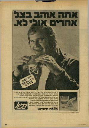 העולם הזה - גליון 2154 - 13 בדצמבר 1978 - עמוד 43 | זו עובדה. כשאוכלים בצל יש ריח לוואי מהפה. לתיא יש פתרון מצוין. שטיפת הפה עם 3-4טיפות מי־פה תיאדנט בחצי כוס מים. מי הפה עושים פעולה שמברשת שיניים אינה מסוגלת