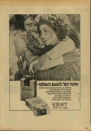 העולם הזה - גליון 2154 - 13 בדצמבר 1978 - עמוד 48 | אתה •כול ל ע שן בשקט בה נאה. כ מו מליחים ברחבי ה של ם הנהנים מהטעם היחיד מסוגו של קנט. הטעם העדין והנפלא שהוא שילוב של תערובת טבק מעולה ופילטר ״מיקרונייט־