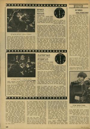 העולם הזה - גליון 2154 - 13 בדצמבר 1978 - עמוד 49   ?!ולנוע האדם הנרדף מאיות ה פ מיני ס טי ת ב או ון השיא של שבוע הסרט הצרפתי, שהסתיים ביום השישי האחרון, היה ביקורן בארץ של שתי במאיות ; אניאס וארדה ויאניק בלון,