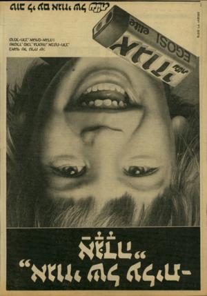 העולם הזה - גליון 2154 - 13 בדצמבר 1978 - עמוד 5 |