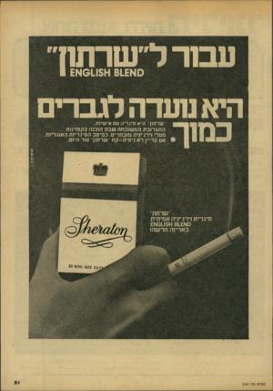 העולם הזה - גליון 2154 - 13 בדצמבר 1978 - עמוד 51 | שרתח 0א 0115 ^ 61£א 1 £ היא מעדה לגברים כמוך שרתון היא סיגריה עם אי שיות. התערוב תהמ שו בחתשבה הובנה בקפ דנו ת מעלי וירג יניה מובחרים, ב מי טב ה סיגריו ת
