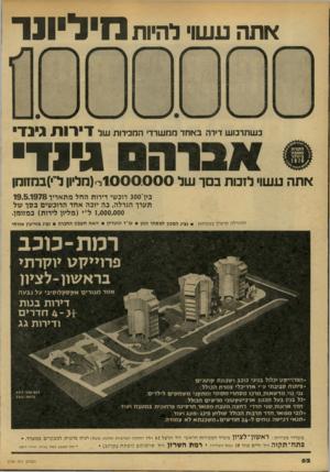העולם הזה - גליון 2154 - 13 בדצמבר 1978 - עמוד 52 | אתה ע שוי להיות מיליונר כשתרכוש דירה באחד ממשרדי החפירות של דירות גינד גינו א תה ע שו• לזנות בסך של 1000000ל י(מליון ל׳׳)במזומן בץ* 300 ווכשי דירות החל מתאריך