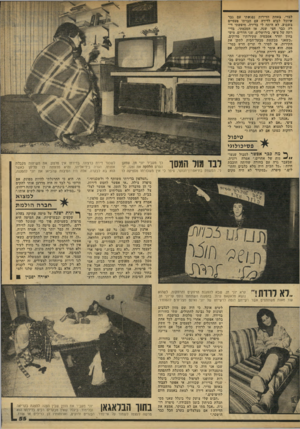 העולם הזה - גליון 2154 - 13 בדצמבר 1978 - עמוד 55 | לבדי, באחת הדירות נפגשתי עם גבר שיוכל לבוא לדירה עם חברתו פעמיים בשבוע. לא היתה לי ברירה. חיפשתי דירה כבר חצי שנה, אז הסכמתי. בדירתה של ציפי, בירושלים, שני