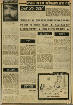 העולם הזה - גליון 2154 - 13 בדצמבר 1978 - עמוד 6   1ה היה 05111:1 גיליון ״העולם הזה״ שראה אור השבוע לפני 25 שנה כדיוק, עמד פצל ההתקפה הכיריוניוז שנערפה על עורפי השבועון, ומדור ״כמדינה״ תיאר התקפה זו בהרחבה. על