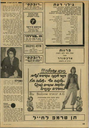העולם הזה - גליון 2154 - 13 בדצמבר 1978 - עמוד 60   ״רובקס״ ע ד גילו בעת האחרונה הולכים ומתרבים גילויי הגיע מלאי חדש של הצלחות הנפלאות של ״רובקם״ הנישול, הריסות הבתים והפגיעות באזרחים בדווים וערבים בישראל. אנו