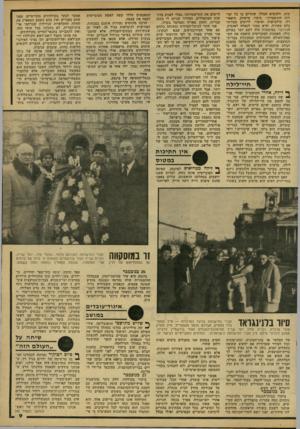 העולם הזה - גליון 2154 - 13 בדצמבר 1978 - עמוד 9   קית, ולהוציא המלל, שזורים בו כל יסודות התיאטרון: בימוי, מישחק, תיפאו- רה, תילבושות ואיפור. לרוסים מסורת- בלט עשירה, והיא מקור לגאווה לאומית. הבולשוי במוסקווה