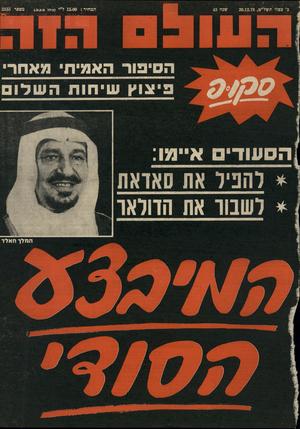 העולם הזה - גליון 2155 - 20 בדצמבר 1978